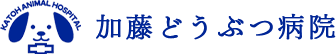 今年も皆さんよろしくお願いします。|横浜市南区の井土ヶ谷、弘明寺で動物病院なら加藤どうぶつ病院へ